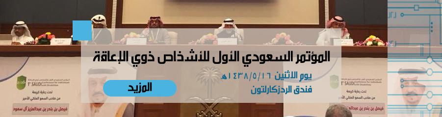 المؤتمر السعودي الأول للاشخاص... - تحت رعاية كريمة من صاحب السمو...